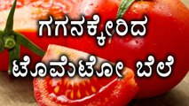 Tomato Prices Are Ruling To Rs.100 Per KG   Oneindia Kannada