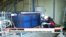 Korean researchers develop technology to mine seawater for lithium