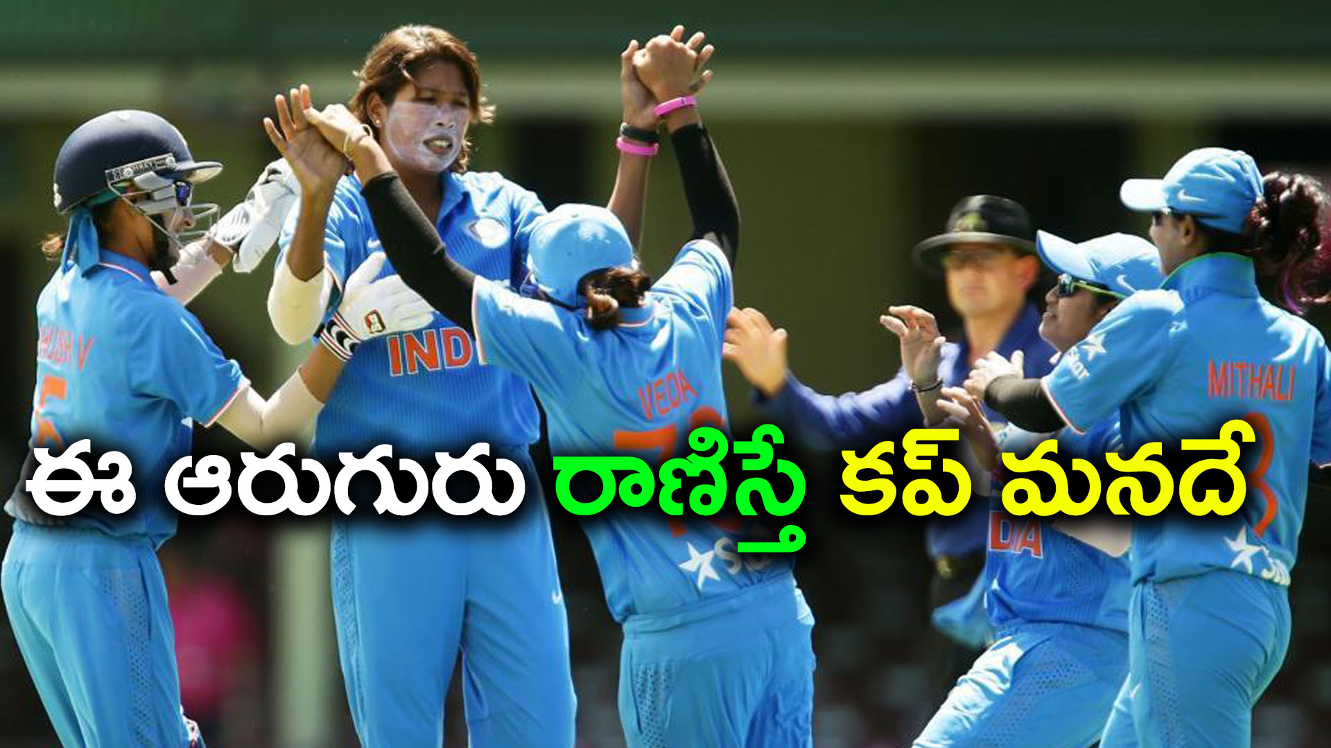 ICC Women's World Cup Final : India aim for their first title against England