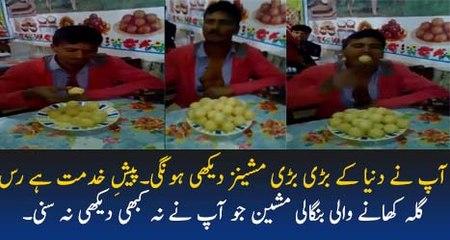 رس گلے کھانے والی بنگالی مشین۔