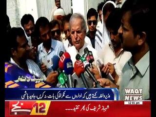 Waqtnews Headlines 12:00 PM 23 July 2017