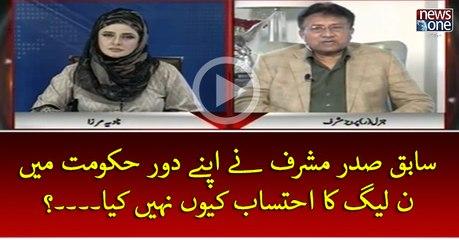 #PervezMusharraf Ney Apney Daure #Hukumat Mein #PMLN Ka #Ehtesab Kyun Nahi Kiya...?