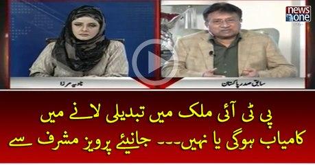 #PTI #Mulk Mein #Tabdili Laney Mein Kamyab Ho Gi Ya Nahi...?