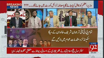Nawaz Sharif Ko Chaudhry Nisar Say Kia Masla Hosakta Hai - Irshad Arif Telling
