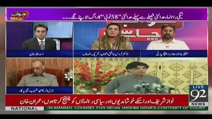 Jawab Chahiye - 24th July 2017