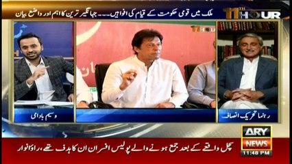 Nawaz will hopefully be disqualified: Jahangir Tareen