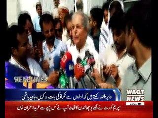 Waqtnews Headlines 01:00 PM 23 July 2017