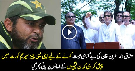 Mushtaq Ahmad Has Submitted a Great Evidence to Prove Imran Khan Innocent