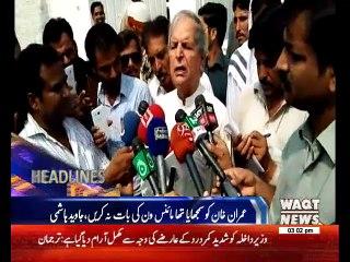 Waqtnews Headlines 03:00 PM 23 July 2017