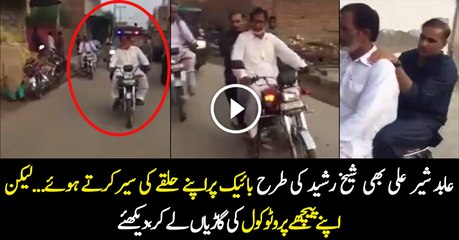 Abid Sher Ali On Bike In His Constituency