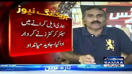 Javed Miandad On Imran Khan Contract With County Cricket
