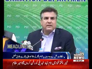 Waqtnews Headlines 07:00 PM 23 July 2017