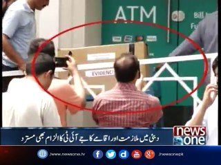 New explanations in Court by Prime Minister Nawaz Sharif