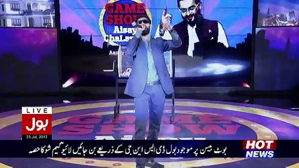 Game Show Aisay Chalay Ga with Aamir Liaquat – 23rd July 2017