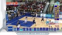 瓊斯盃中華藍逆轉勝!劉錚2罰球「抗韓關鍵」|三立新聞台