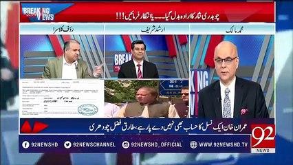 Rauf Klasra Blasts on Nawaz Sharif on working in Dubai for Loan