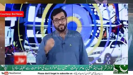 Amir Liaquat compares Nawaz Sharif & Family with a Thief Family Rewarded  by Moterway Police