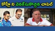 Ian Chappell Backs Virat Kohli In India Coach Controversy