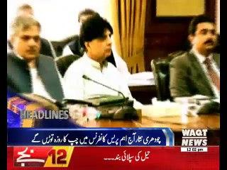Waqtnews Headlines 12:00 PM 24 July 2017