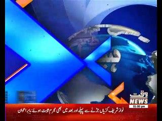 Waqtnews Headlines 01:00 PM 24 July 2017