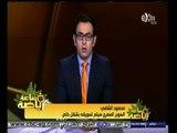 #ساعة_رياضة   محمود الشامي: التليفزيون المصري له الأولوية في شراء البث الفضائي للدوري