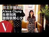 英國IT Girl Alexa Chung :想走出失戀就停止PO假開心IG、別搜尋前任與他的新歡!|貝文早餐有約#2