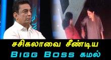 Vijay TV Bigg Boss Tamil 3 Day 3 Promo 2 Review 26 June 2019