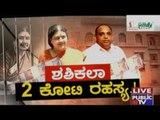Mode Of 2 Cr. Transfer To Parappana Agrahara Jail Authorities For Sasikala's Royal Treatment