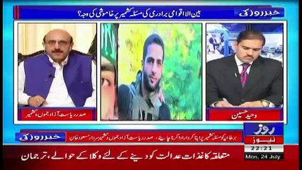 Khabar Roze Ki – 24th July 2017