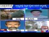 Karnataka: Nine Farmers Commit Suicide In A Single Day!