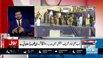 Aisay Nahi Chalay Ga With Aamir Liaquat – 24th July 2017