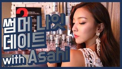 Luna(S3) EP08 -  Summer Night Date  (with Asahi) [Luna's Alphabet]