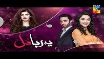 Yeh Raha Dil | Episode 24 | Promo | Full HD Video | Hum TV Drama | 24 July 2017