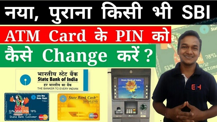 How To Change SBI ATM Card PIN ? SBI ATM Card Ke PIN Ko Change Kaise Kare ?