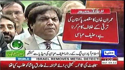 Imran Khan bani gala property aur PTI foreign funding case main fariq ho chuke hai - Hanif Abbasi bashing Imran Khan