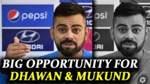 India vs Sri Lanka Galle test : Virat Kohli says, big chance for Dhawan and Mukund | Oneindia News