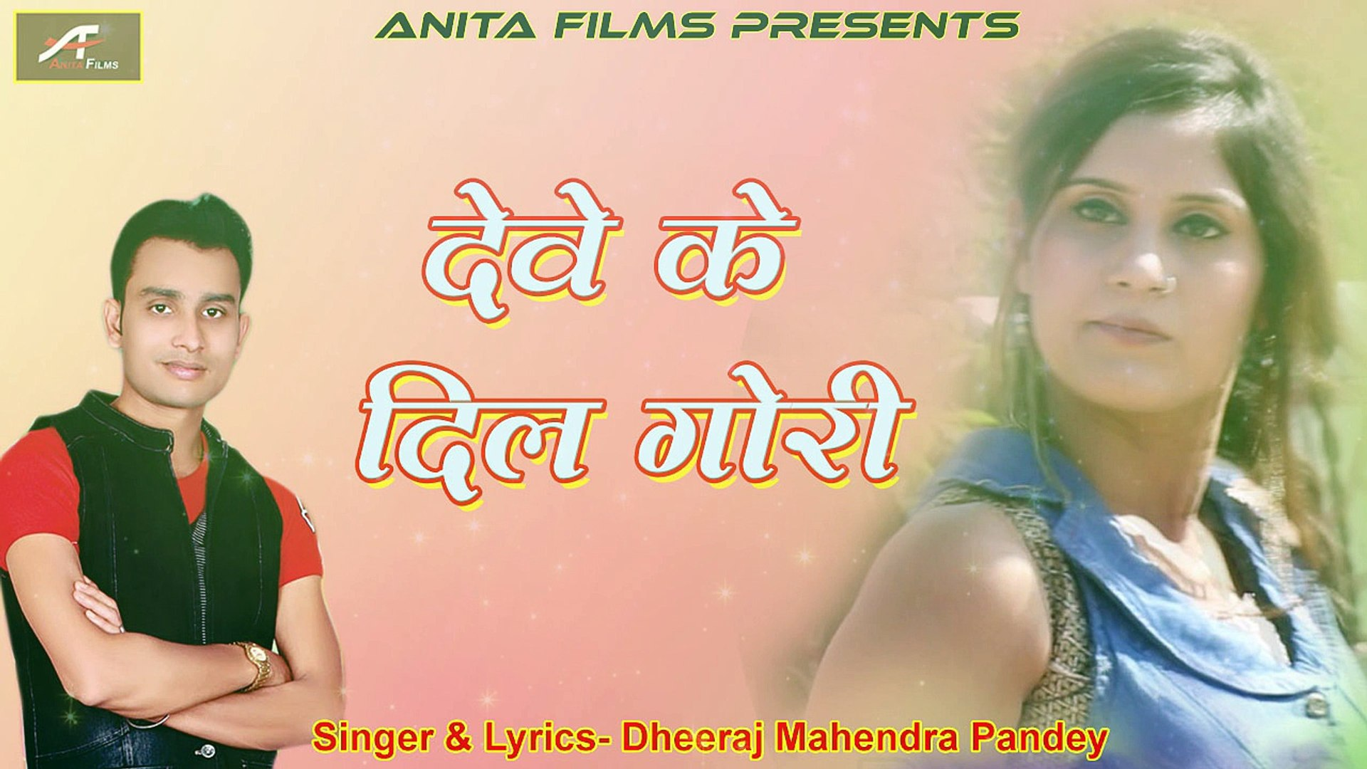 Bhojpuri Love Songs 2017 | Dewe Ke Dil Gori | Bewafai Songs | Bewafa Geet | Latest Superhit Songs |