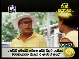 Hara Kotiya 25/07/2017 - 145