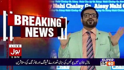 Aisay Nahi Chalay Ga With Aamir Liaquat – 25th July 2017