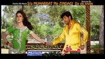 Pashto New Songs 2017 Arbaz Khan and Sobia Khan New Song - Da Muhabbat De Domra Zor