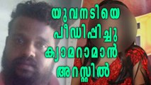 Cameraman Arrested After Young Actress Filed Complaint | Filmibeat Malayalam