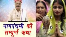Nag Panchami Katha and Puja | सुनें नागपंचमी की सम्पूर्ण कथा और पायें पुण्य | Boldsky