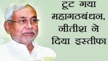Nitish Kumar Resigns As Bihar Chief Minister   वनइंडिया हिंदी