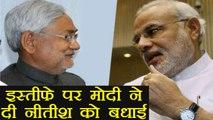 PM Modi congratulates Nitish Kumar after resignation as Bihar CM   वनइंडिया हिंदी