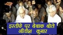 Nitish Kumar resigns as Bihar CM, Watch full press conference   वनइंडिया हिंदी