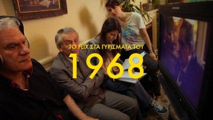 Το Flix στα γυρίσματα του «1968» του Τάσου Μπουλμέτη