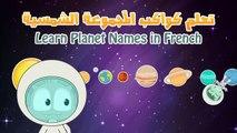 Pour français dans enfants Apprendre des noms planète Apprendre les noms des planètes en français pour les enfants itiraf
