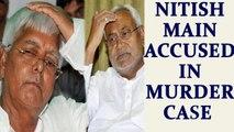 Bihar crisis: Lalu Yadav says, Nitish Kumar main accused in murder case | Oneindia News
