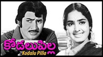 Kodalu Pilla Full Length Telugu Movie | Krishna, Anjali Devi | Super Hit Old Telugu Movies