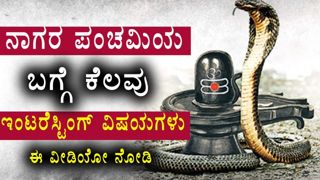 Nag Panchami, Festival Of Snakes | Know Few Interesting Facts About This Festival